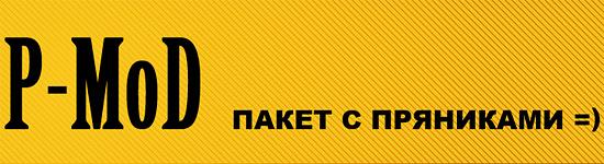 http://wotskins.ucoz.ru/Files/Misc3/p_mod.jpg