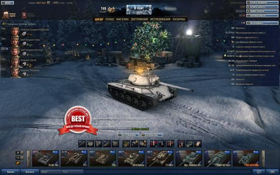 """Ангар и интерфейс из """"Зимнего мода"""" Garage_100_Winter_Mod"""