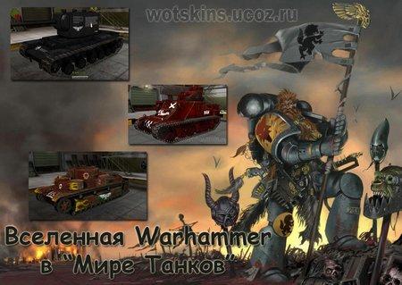 Пак танков для World of Tanks [Warhammer 40000] (2011) PC